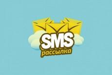 Рассылка, реклама 9 - kwork.ru