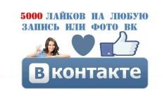 500 репостов на любую запись вк 3 - kwork.ru