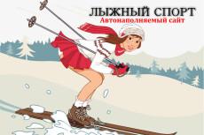 Продам сайт по теме Спорт 2500 статей автообновление и бонус 8 - kwork.ru