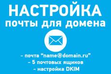 Зарегистрирую и настрою хостинг, поставлю систему управления для сайта 18 - kwork.ru