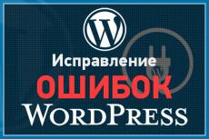 Исправлю ошибки и различные проблемы на WordPress 9 - kwork.ru