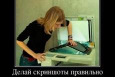 Сделаю скриншоты и надписи на них 23 - kwork.ru