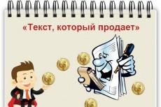 Напишу текст на главную страницу сайта 19 - kwork.ru