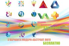 Логотип в стиле модерн 10 - kwork.ru