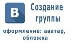аватар для группы ВКонтакте 3 - kwork.ru