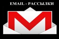 Рассылка на 2 000 email и сбор базы 4 - kwork.ru
