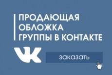 Обложка для группы ВКонтакте 9 - kwork.ru