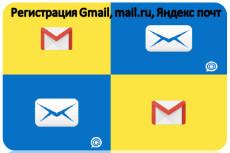 Регистрация почт в любом почтовике 11 - kwork.ru