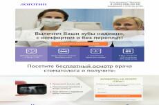 Продам лендинг - Баня под ключ 10 - kwork.ru
