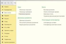 Создам пакет отгрузочных документов 5 - kwork.ru