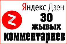 Комментарии для Дзен 7 - kwork.ru