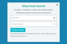 Сверстаю одностраничник по вашему макету 7 - kwork.ru