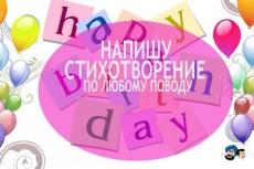Напишу рекламный текст 4 - kwork.ru
