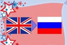 Переведу с EN на RUS и обратно 14 - kwork.ru