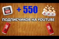 Добавлю 300 подписчиков в группу или паблик Вконтакте 5 - kwork.ru