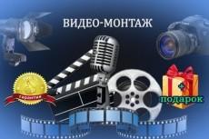 смонтирую любое видео 5 - kwork.ru
