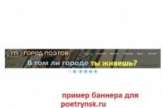 Баннер на месяц 3 - kwork.ru