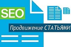 Размещу вашу статью с вечной ссылкой на 5 сайтах с общим ИКС 71200+ 10 - kwork.ru