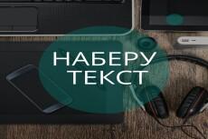 Рерайт 13 - kwork.ru