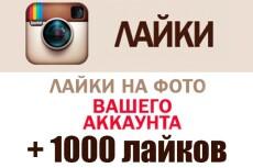 15000 лайков в Instagram 11 - kwork.ru