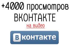 250 лайков на видео YouTube от людей 42 - kwork.ru