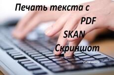 Переведу аудио, видео в грамотный текст 22 - kwork.ru