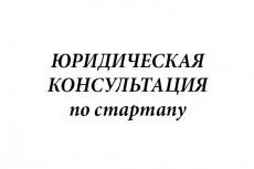 Юридическая консультация 19 - kwork.ru