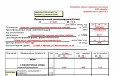 Заполню книгу учета доходов и расходов 3 - kwork.ru