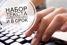 Рерайтинг на тему Туризм 6 - kwork.ru