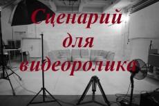 Напишу сценарий видеоролика 5 - kwork.ru