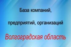 База компаний, предприятий, организаций Московской области 22 - kwork.ru