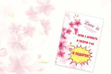 Создам макет листовки и флаера 127 - kwork.ru