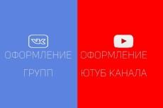 шапка для канала ютуб 3 - kwork.ru