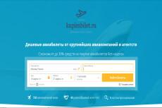 Увеличу посещаемость сайта на 150-200 человек в день в течение 30 дней 21 - kwork.ru
