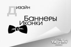 Оформление дизайна групп в социальных сетях 15 - kwork.ru