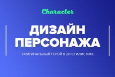 Дизайн персонажа 23 - kwork.ru