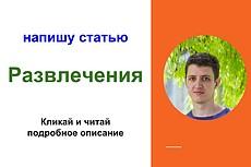 Пишу на женские темы 19 - kwork.ru