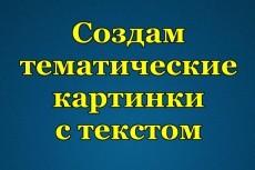 Наложу текст, рамку, сделаю эффекты на картинки 16 - kwork.ru