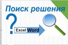 Разработка и программирование 1С отчетов, обработок 1С и конфигураций 31 - kwork.ru