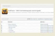 Установка модуля экспорта и импорта данных на сайт на Опенкарт 23 - kwork.ru
