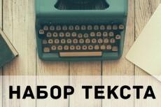 Наберу текст в любое время 8 - kwork.ru