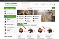 Дизайн 1 страницы сайта в PSD 35 - kwork.ru