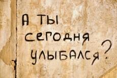 Сделаю корректуру текста 16 - kwork.ru