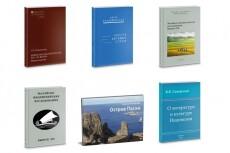 Верстка книг, техническая верстка 18 - kwork.ru