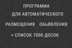 Напишу программу на C или C++ 27 - kwork.ru