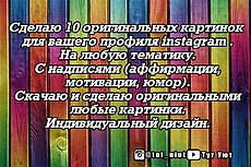 Продающие картинки для Инстаграм 5 - kwork.ru