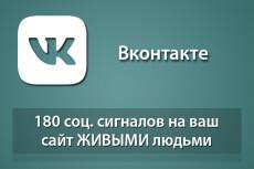 180 соц сигналов на ВАШ сайт из ОК, FB, TW, VK от живых пользователей 11 - kwork.ru