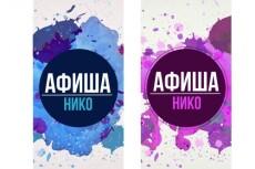Оформлю вашу группу в соц.сетях 10 - kwork.ru