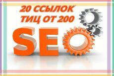 Организую Пирамиду ссылок! 150+ шт с ТИЦ 20 и выше, а на них ещё 2000 шт 15 - kwork.ru