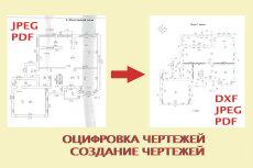 Оцифровка чертежей, создание моделей Компас 27 - kwork.ru